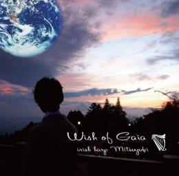 Wish of Gaia 合奏 Verion